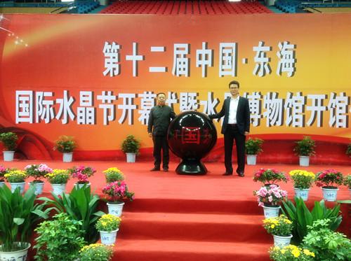 我会相关领导出席第十二届中国.东海国际水晶节